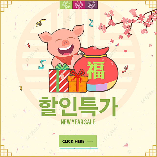 The Traditional Korean New Year Cap Type Page Sns Propaganda Poster Template