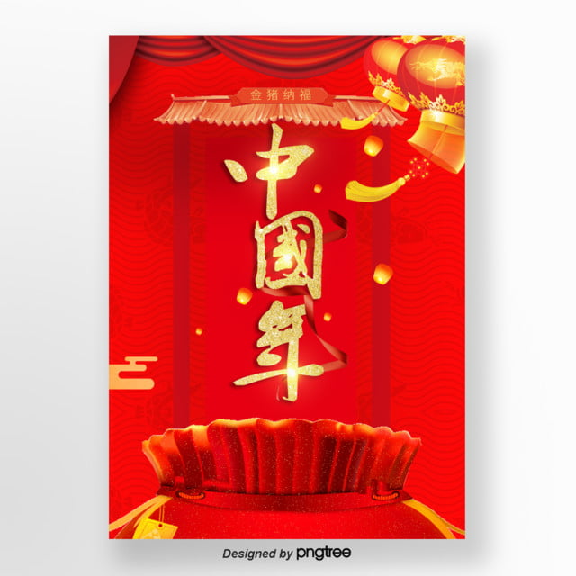 Creative Chinese New Year Pig Spring Festival Traditional Chinese