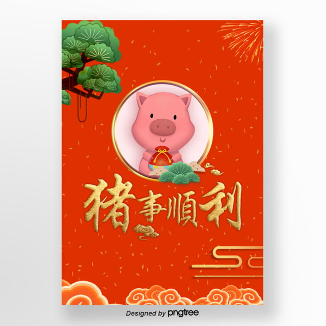 Red Retro Chinese Traditional Chinese Poster For Chinese New Year
