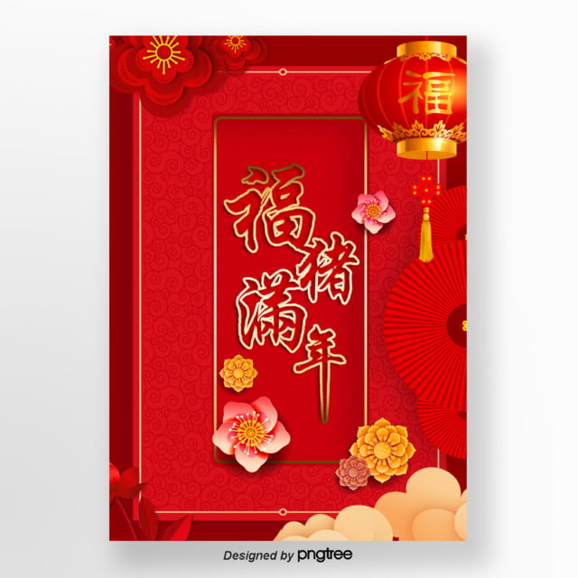 Traditional Chinese Posters For The Chinese New Year Template For