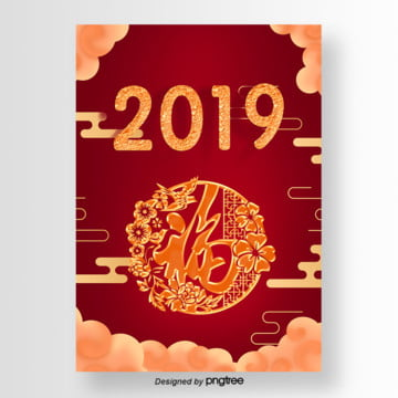 Chinese new year poster psd template