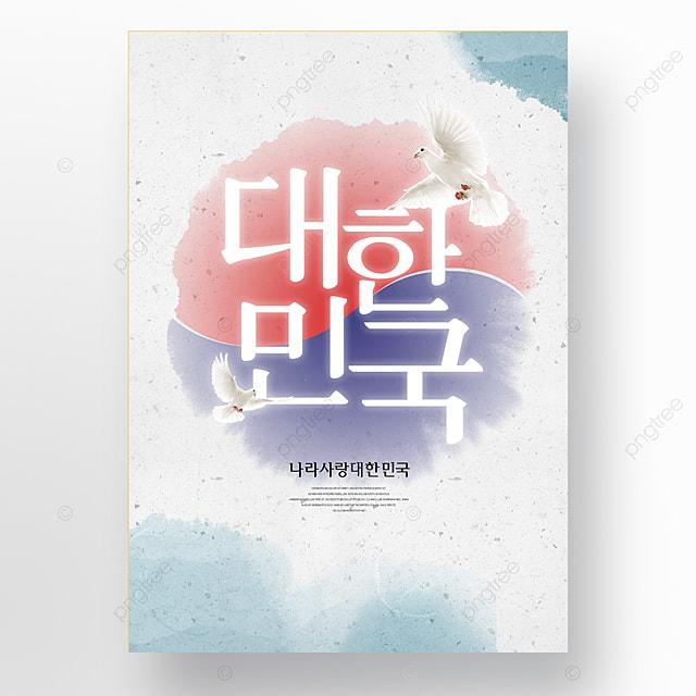 korean fashion simple propaganda poster 31 day festival