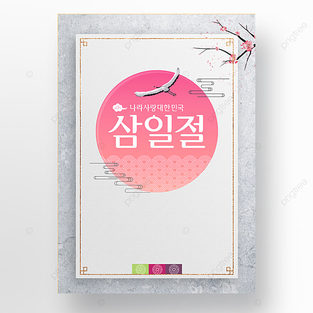 31 the korean traditional propaganda poster