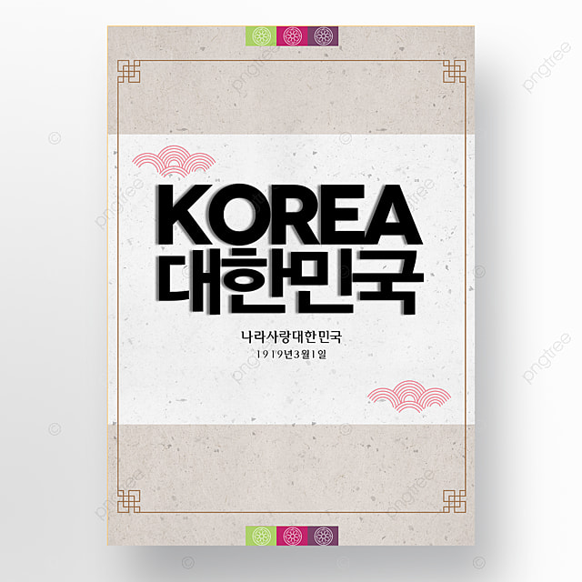 korean traditional fashion festival poster 31 day
