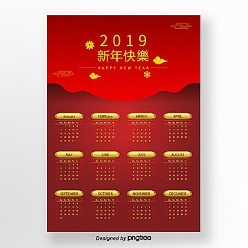 Calendar Flyer Template   Template For Free Download On Pngtree