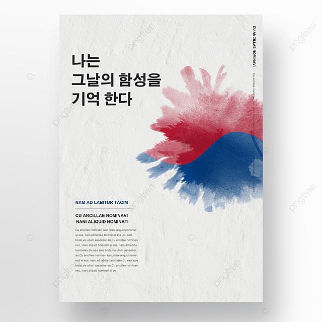 white simple korean patriotic theme sam il posters