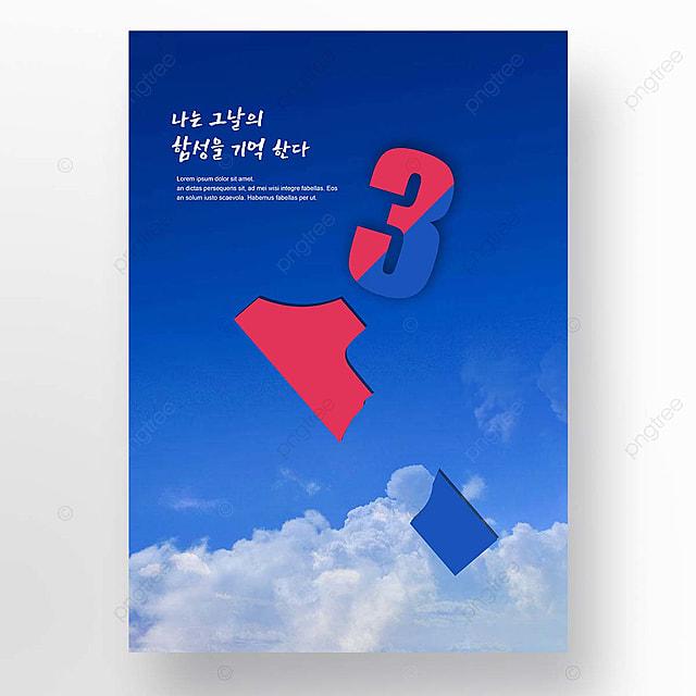 blue sky realistic style holding trinity korean patriotic theme trinity poster