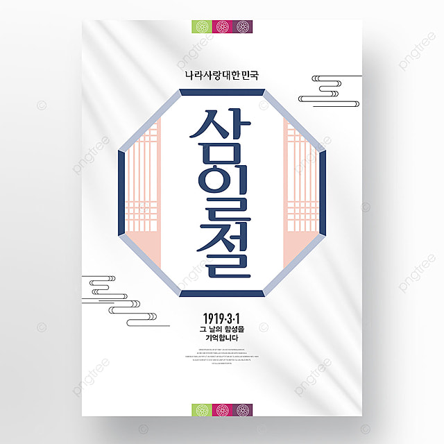 fresh and simple traditional korean trinity independence day poster