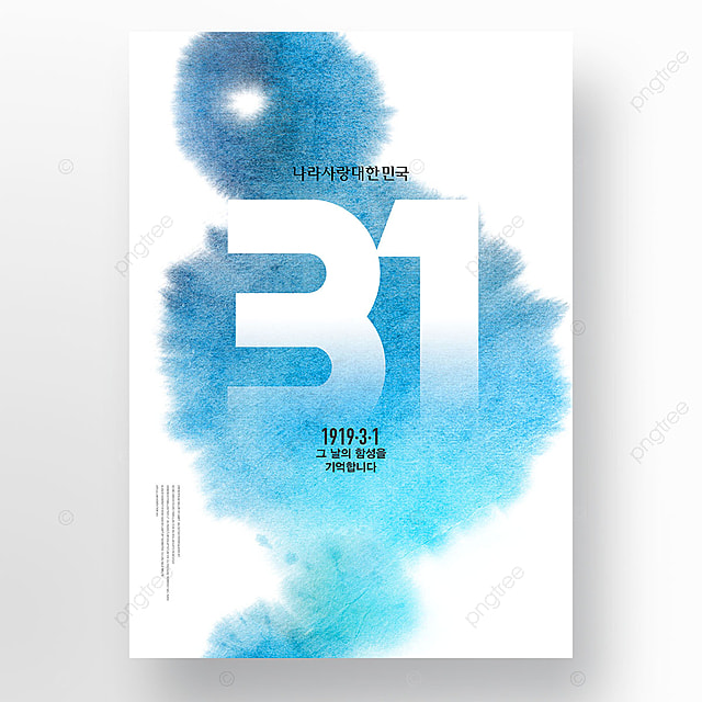 simple traditional style korean trinity independence day publicity poster