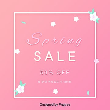 Spring Promotion Template for Korean Little Fresh Pink Gradient Border, Promotion, 50% Off, Lovely PNG and PSD