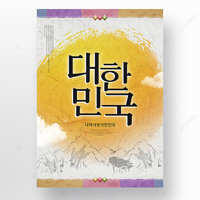 korean traditional style retro trinity independence day publicity poster
