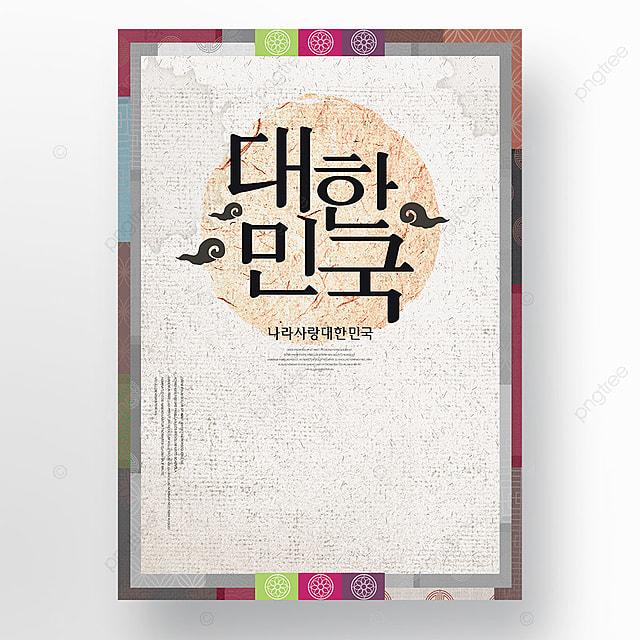 Dzień Niepodległości Korei Atrament Retro Plakaty Szablon Do