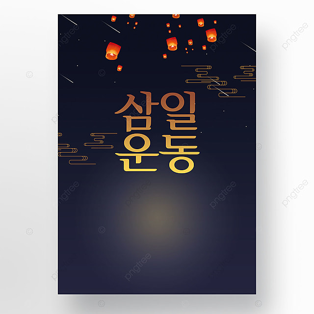 traditional korean trinity independence day posters
