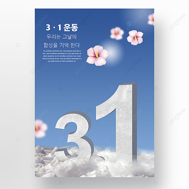 blue sky realistic flag trinity hibiscus korean patriotic theme trinity poster