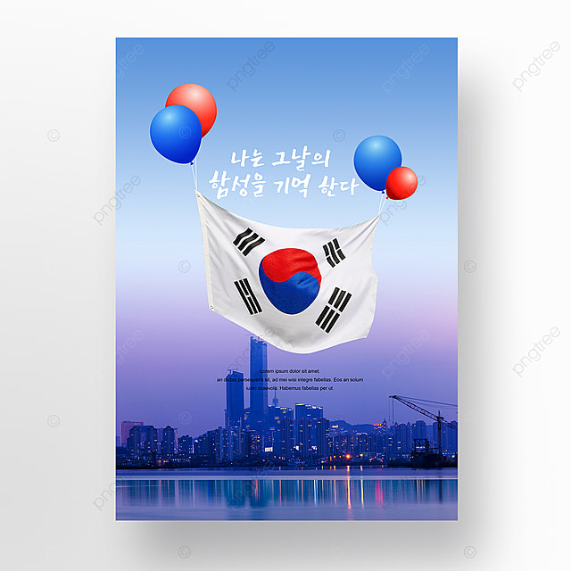 blue sky realistic style korean flag patriotic theme trinity poster