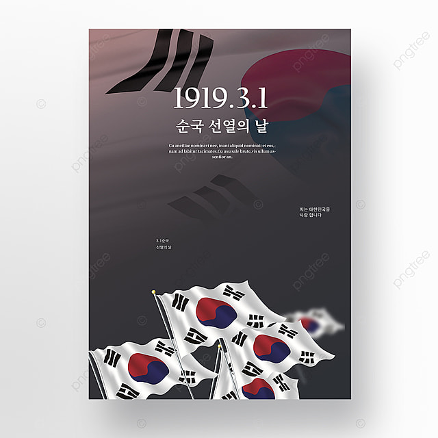 brown realistic hibiscus korean flag trinity korean independence day poster