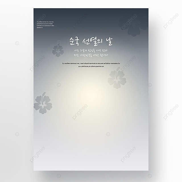 gray realistic style sunshine national flag korean independence day poster