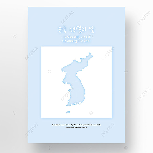 hibiscus maps in blue and fresh style korean independence day posters