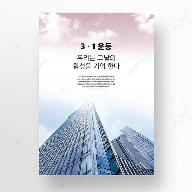 tri color sky realistic style national flag korean patriotic theme trinity poster