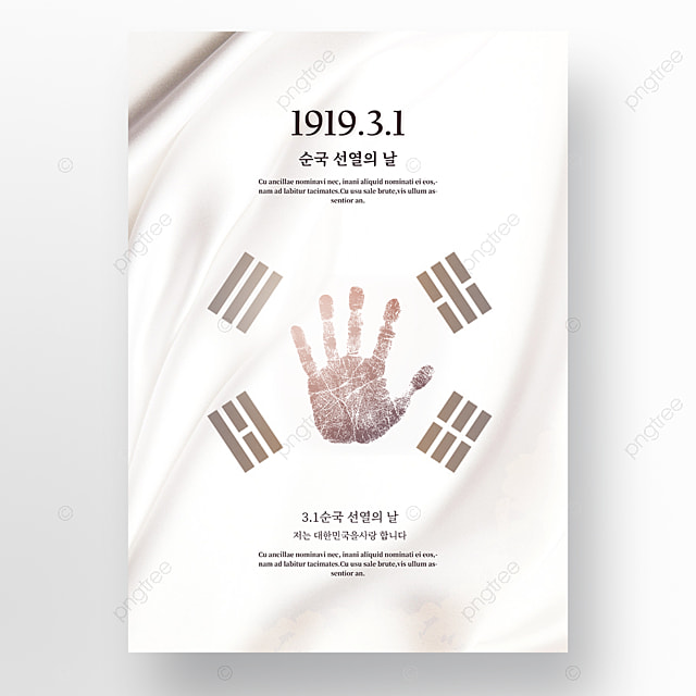 white delicate style silk refusal korean independence day poster