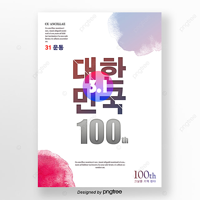 white simple style fashion ink korean independence day poster