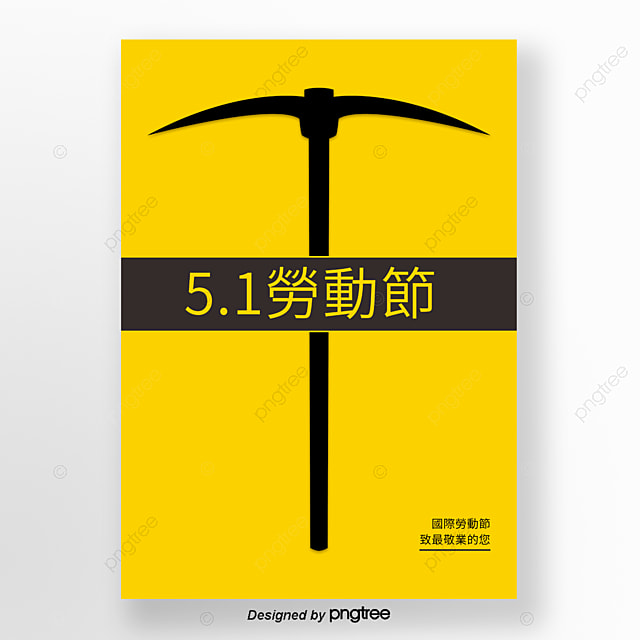Yellow Simple Wind Labor Day Traditional Chinese Template For Free