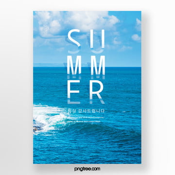 creative posters for blue and fresh seaside summer Template