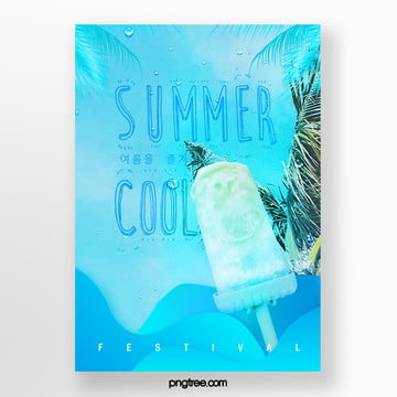 Fresh Summer Irregular Gradient Palm Ice Cream Poster Template