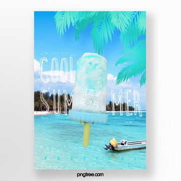 seaside blue ice cream poster in fresh summer Template