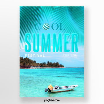 Seaside Palm Cold Drink Poster in Fresh Summer Template
