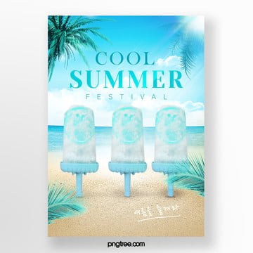 three ice cream posters of seaside palms in fresh summer Template