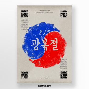 광부 축제 잉크 스타일 포스터 주형
