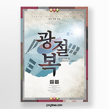 신선하고 간단한 잉크 빛 축제 주제 포스터 주형