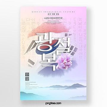 신선한 한국식 잉크 빛 축제 축제 포스터 주형