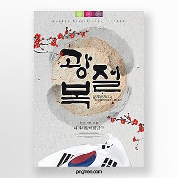 광부 축제 잉크 포스터 주형