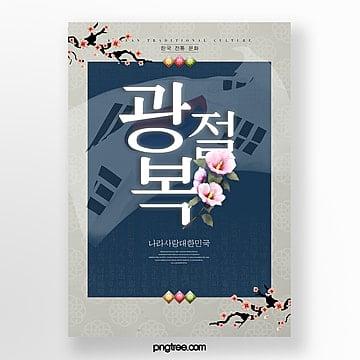 잉크와 빛의 축제 한국어 축제 포스터 주형