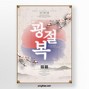 잉크 스타일 신선하고 간단한 한국 빛의 복잡한 주제 포스터 주형