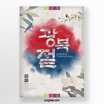 잉크 스타일 한국 빛의 축제 축제 포스터 주형