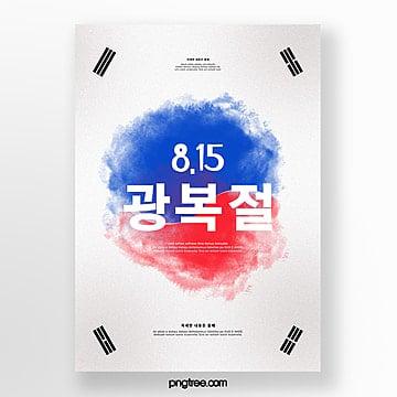 잉크 스타일 10 월 조명 축제 포스터 주형