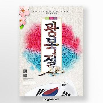 한국 8 월 조명 축제 잉크 스타일 포스터 주형