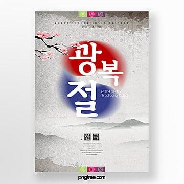 간단한 한국어 잉크 스타일 8 월 라이트 페스티발 포스터 주형
