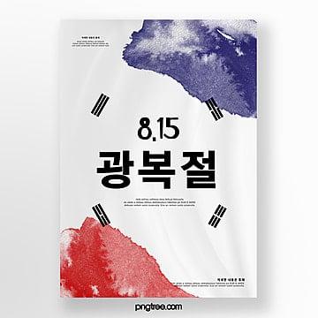 수채화 스타일 10 월 가벼운 축제 포스터 주형