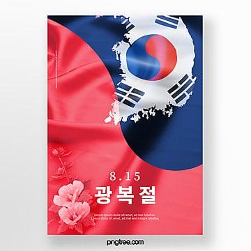 다채로운 한국 국기 조명 축제 포스터 주형