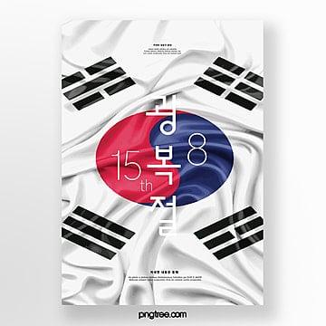 깃발 스타일 중계기 포스터 주형