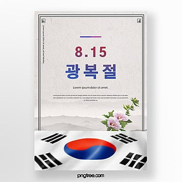 간단한 한국 플래그 빛 축제 포스터 주형