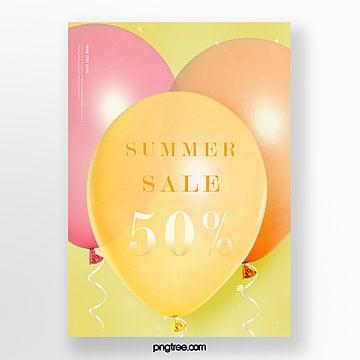 간단한 다채로운 풍선 홍보 포스터 주형