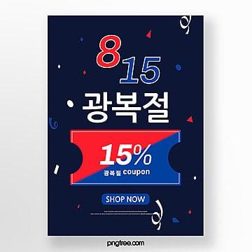 푸른 빛 축제 홍보 포스터 주형