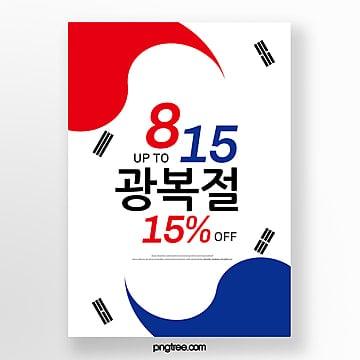 창작 빛 축제 홍보 포스터 주형