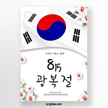 크리 에이 티브 라이트 축제 깃발 스타일 포스터 주형