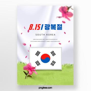 Guangfu Festival Flag 히비스커스 포스터 주형